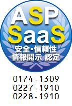 ASP・SaaS認定マーク