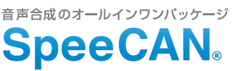音声合成のオールインワンパッケージ SpeeCAN