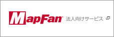 MapFan(法人向けサービス)