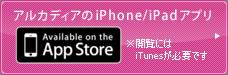 アルカディアのiPhone/iPadアプリ ※閲覧にはiTunesが必要です